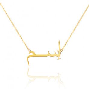 Collier Prénom arabe, Or jaune 9K - Rosatella